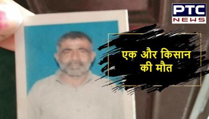 Haryana Farmer Died of Cold