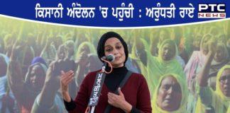 Farmers Protest । Arundhati Roy speaks on Kisan Andolan Tikri Border