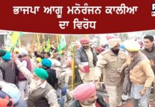 Farmers Protest Against BJP leader Manoranjan Kalia in Bathinda