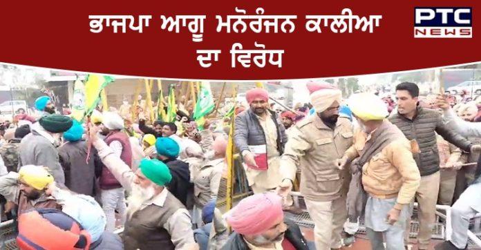 Farmers Protest Against BJP leader Manoranjan Kalia in Bathinda