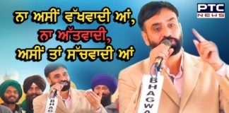 Babbu Maan Speech On Lohri Day at Farmers Protest Singhu Border Delhi