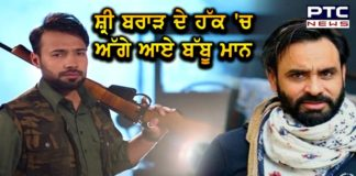 Babbu Maan in favor of Punjabi singer shree Brar , appeal to the artists by sharing the post
