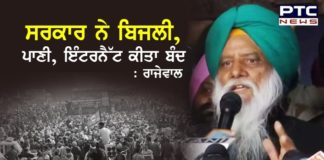 Farmer leader Balbir Singh Rajewal Press conference in chandigarh on Kisan Andolan