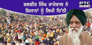 Farmers Protest : Farmer leader Balbir Singh Rajewal letter to the farmers