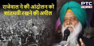 Balbir Singh Rajewal Press Conference