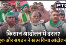 Bharatiya Kisan Union (Bhanu)