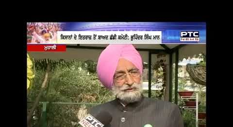 Committee left after farmers' objections: Bhupinder Singh Mann