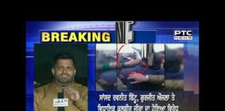 Singhu arrives at the border, severely beaten by Congressmen