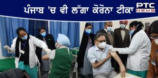 Corona vaccine launched in Punjab, vaccinated by health workers