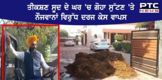 Cow dung dumped at BJP leader's house : Punjab CM orders repeal of Section 307 against youth, transfer of SHO