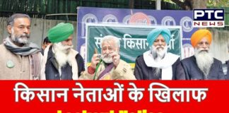 Lookout Notice against Farmer Leaders