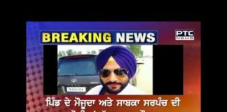 Bloody clash in Machhrala village of Dera Baba Nanak