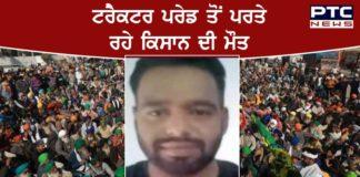 Farmer Protest : Farmer Dies Returning Tractor parade Delhi