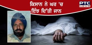 Barnala : Farmer Death In Home Returning from the Delhi Dharna
