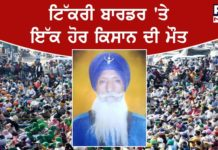 Farmers Protest । Farmer death during kisan andolan at Tikri border