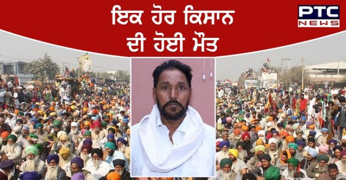 Farmer of village Gandhar died of a heart attack during the farmers'Protest