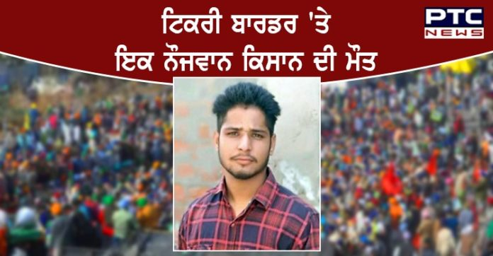 Farmers Protest । Farmer dies From Village Aulakh due to ill health at Tikri border