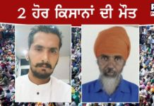 Farmers Protest । Two more farmers Death at Delhi border