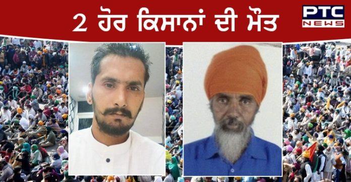 Farmers Protest । Two more farmers Death at Delhi border