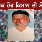 Punjab Farmer kills at Tikri Border from Village Khudal Kalan