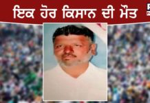 Punjab Farmer kills at Tikri Border from Village Khudal Kalan