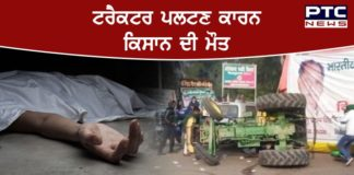 Farmer dies after tractor overturns at Delhi's DDU Marg during Kisan Tractor Parade