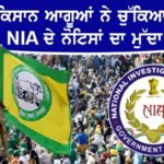 Balbir Singh Rajewal issue of notices sent by the NIA During meeting with government