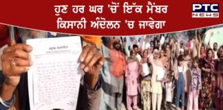 Bathinda Panchayats decided to send one member of each family to the Delhi Kisan Dharna