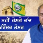 Agriculture minister Narendra Singh Tomar flatly refuses to repeal Agriculture law