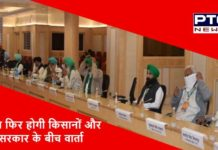 Centre Farmers Meeting