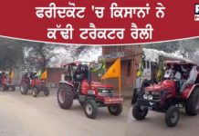 Farmers Protest : Farmers Tractor rally in Faridkot । Kisan Andolan