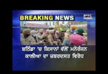 Farmers in Bathinda strongly oppose Manoranjan Kalia