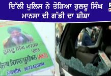 Delhi Police Broke the windscreen of Farmer leaders Ruldu Singh Mansa Car