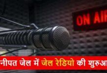 Prison Radio Haryana