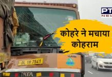 Accident in Karnal
