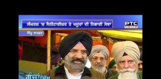 Goonjaan Sikh Virse Diyaan # 369