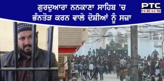 Pakistan court sentences three to two years of jail for vandalising Gurdwara Nankana Sahib