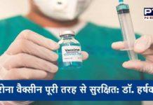 Corona Vaccination Drive