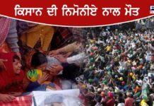 Farmer from Himmatpura died after returning from Delhi Kisan Morcha