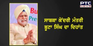Congress Leader and Ex-Union Minister Buta Singh Dies At 86