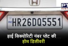 home delivery of number plate