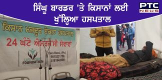 Kisan-Mazdoor Ekta Hospital opened at Singhu Border , 24 hour emergency services