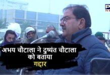 INLD Leader Abhay Chautala