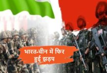 India-China face-off in Sikkim