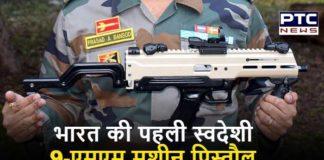 Asmi Pistol India