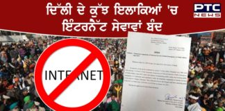 Internet services will now be closed 12 o'clock at night in some parts of Delhi