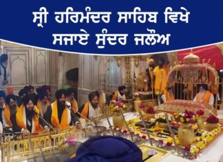 355th Prakash Purab of Sri Guru Gobind Singh ji Jalao in Golden Temple Amritsar