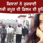 Farmers stop shooting of Bollywood actor Janhvi Kapoor Film in Patiala