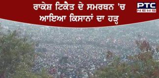 Farmers attend mahapanchayat in Muzaffarnagar । Rakesh tikait at Ghazipur border