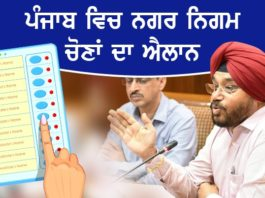 Punjab Municipal Corporations Election will be held on February 14, results announced on February 17